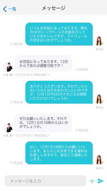 """""""チャット画面"""""""