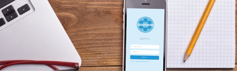 トキマネがモバイルアプリ対応で利便性向上
